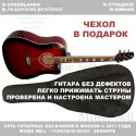 Madeira Dreadnought Spruce Red + Чехол!