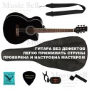 Martinez Folk Cutaway SET Black - Полный Комплект!