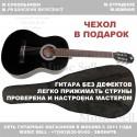 Alicante Guitar Classic Black + Чехол!