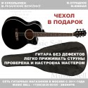 Colombo Folk Cutaway Electro Black + Чехол!
