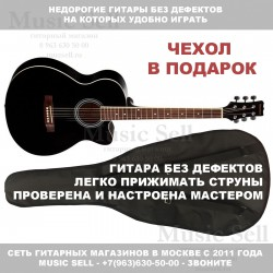 Martinez Folk Cutaway Black + Чехол!