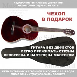 Alicante Guitar Classic Red + Чехол!