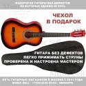 Prado Small Guitar Classic Sunburst + Чехол!