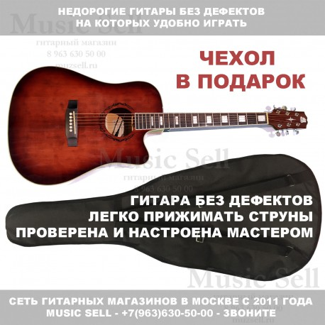 Madeira Dreadnought Electro Spruce Brown + Чехол!