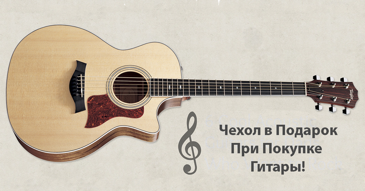 Гитара - Лучший Подарок для Мужчины!