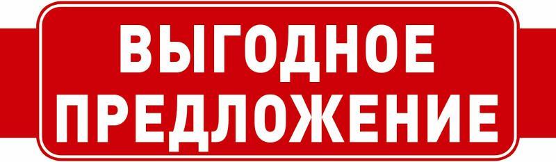 Вы экономите 600 рублей!